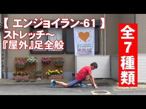 #61 『屋外』足全般・必須7種類/筋肉痛改善ストレッチ・身体ケア【エンジョイラン】
