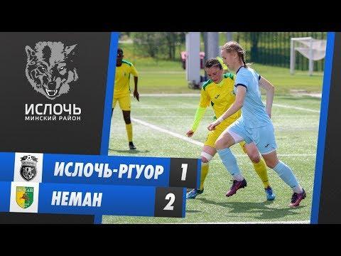Ислочь-РГУОР - Неман 1-2 | 5 тур