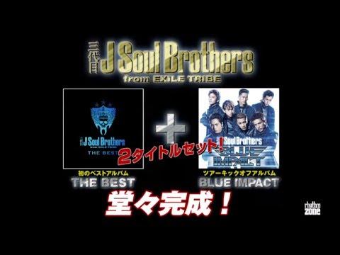 三代目 J Soul Brothers from EXILE TRIBE / THE BEST / BLUE IMPACT