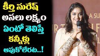 Keerthy Suresh Say About Feature GolsandPlaning |#Keerthy Suresh | Top Telugumedia