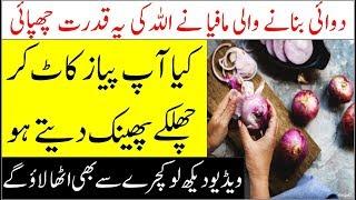 Pyaz K Chilkay K Faiday II Benefits Of Onion Skin II Onion Peel Tea Benefits