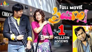 Prayanam Telugu Full Movie  Manchu Manoj Payal Gho