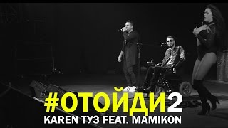 #Отойди2 - Karen ТУЗ feat. Mamikon (New 2017) (Live in Moscow) (BUD ARENA)