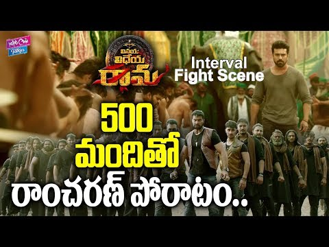 Vinaya Vidheya Rama Movie Interval Scene | Ram Charan | Kiara Advani | Tollywood | YOYO Cine Talkies