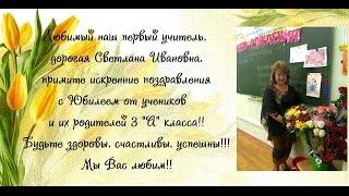 Поздравление от учеников с юбилеем классному руководителю от