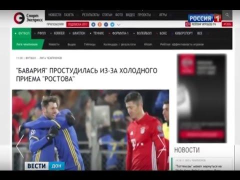 Победа Ростова в матче с Баварией взорвала российский и немецкий Интернет