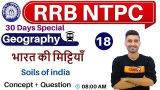 Class -18 || RRB NTPC 30 Days Special || GEOGRAPHY || by Vivek Sir||  भारत की मिट्टियाँ