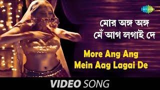 Bhuter Bhabishyat - More Ang Ang Mein Aag Lagai De | Bhooter Bhobishyot | Item Song Feat. Monami, Mir, Saswata