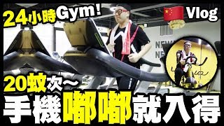 【Vlog】24小時Gym