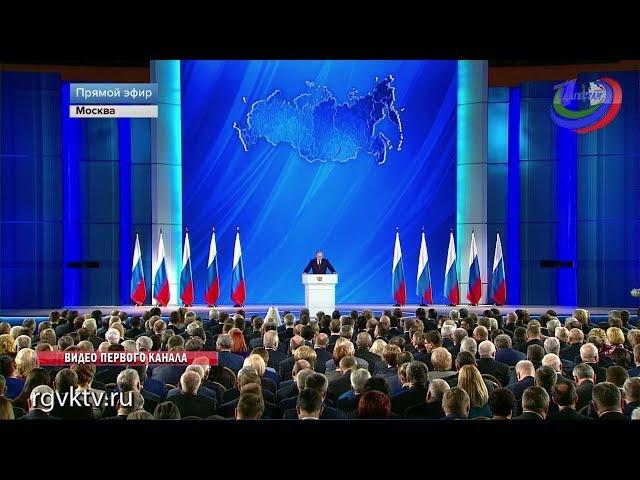 Ежегодное послание президента России Федеральному Собранию