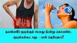 தண்ணீர் குடிக்கும் போது நின்று கொண்டே குடிக்கக்கூடாது – ஏன் தெரியுமா? – Tamil TV