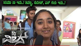 The Villain Public Talk   Fans Response   The Villain Review   #Sudeep #Shivanna