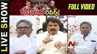 Special Debate on Polavaram Project Funds || Live Show Full Video