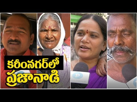 Praja Naadi Karimnagar : Who is Next TS CM?  Telugu Popular TV Public Opinion