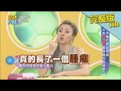 台綜-金牌大健諜-20180820-常用手機打網路電話 小心「電磁波」會侵蝕你的健康?!