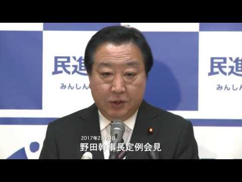 【加計問題】野田幹事長「入手したメール(文書)は玉木議員のもとに届いたもの。出処云々は控えたい」@新報道2001