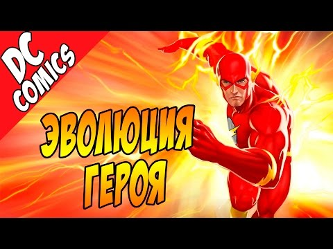 Эволюция Героя. Флэш / Flash [by Кисимяка]