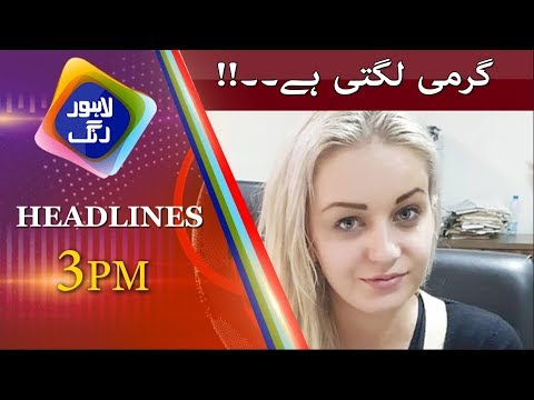 News Headlines | 3:00 PM | 23 June 2018 | Lahore Rang thumbnail