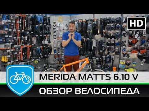 Обзор велосипеда Merida Matts 6.10 v 2016