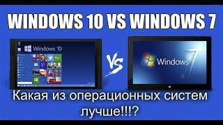 Какой Windows лучше — Windows 7 или Windows 10