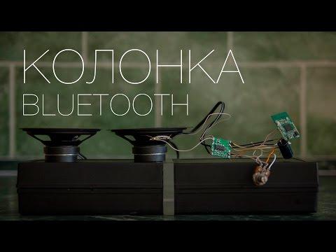 Портативная Bluetooth колонка своими руками #1