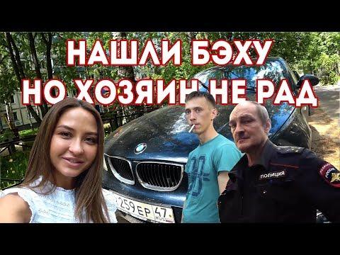 Нашли угнанную BMW на левых номерах, а хозяин не рад найденой BMW, в чем же дело?