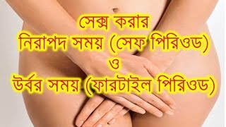Bangla health & sex tips!!Sex during the fertile and a safe time !! Safe period & fertile  period !!