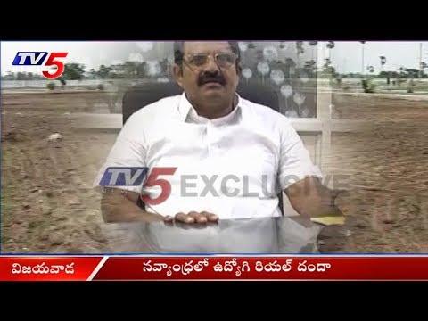 రాజకీయ నాయకుల అండతో ఉద్యోగి రియల్ దందా.. | Vijayawada | TV5 News