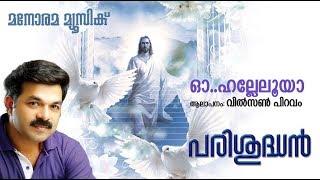 O Hallelluah | Christian Devotional Song | Wilson Piravom