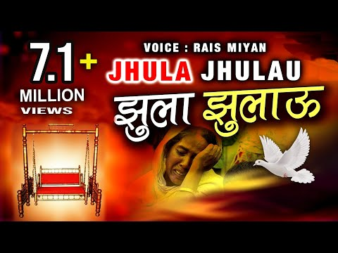 Jhula Jhulau - Rais Miyan #Very Heart Touching Video #Karbala 2017 #Muharram Special