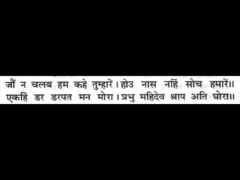 Shri Ramcharitmanas (complete) With Lyrics Part 6 Corrected video