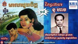 Khmer Novel - រឿង មាលាដួងចិត្ត [Mealea Doung Chit] - Part18
