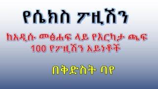 ETHIOPIA - የሴክስ ፖዚሽን ከአዲሱ መፅሐፍ ላይ የእርካታ ጫፍ  100 የፖዚሽን አይነቶች በቅድስት ባየ
