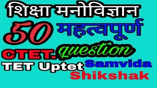 Hindi me Child development and pedagogy important 4 CTET CET UP TET MP TET 50 questions