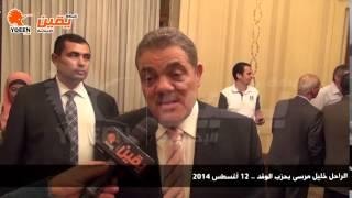 حوار مع السيد البدوى فى إحتفال بذكرى تأبين الفنان الراحل خليل مرسى بحزب الوفد