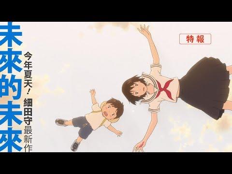 細田守 2018 夏 最新作《未來的未來》特報!