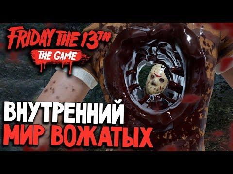 Friday the 13th: The Game - ДЖЕЙСОН СТАЛ ПСИХОЛОГОМ (пятница 13 игра прохождение на русском) #9