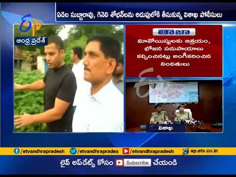 Police Explains Case Details of | MLA Kidari Sarveswara Rao killed in Naxal Attack | Vizag