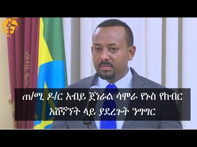 PM Abiy Ahmed delivers Speech About General Samora Yenus