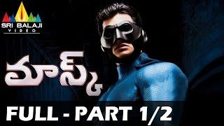 Mask Telugu Full Movie Part 1/2   Jiiva, Pooja Hegde, Nassar   Sri Balaji Video