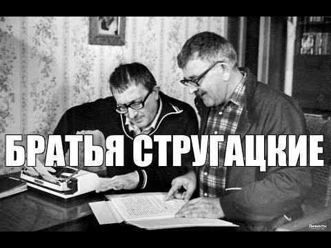 Фантасты братья Стругацкие: Книги
