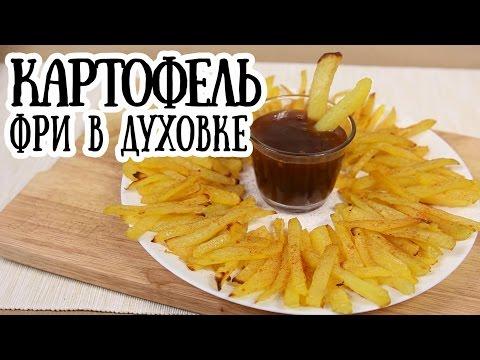 Картошка фри в духовке [ CookBook | Рецепты ]