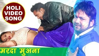 होली (2018) सुपरहिट VIDEO SONG Holi Me Marad Muana Ranjeet Singh Bhojpuri Holi Songs 2018 new