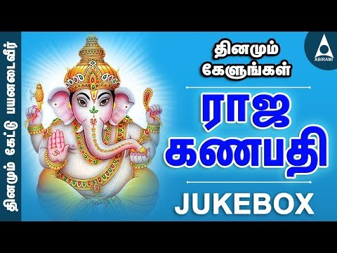 Raja Ganapathy Jukebox- Songs of Lord Ganesha - Tamil Devotional...