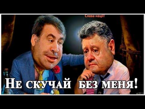 В Киеве неизвестные похитили Михаила Саакашвили!