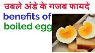 उबले अंडे के गजब फायदे//benefits of boiled egg//healthy life facts//