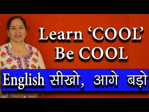 COOL - Everything about Cool, a noun, verb, adverb, adjective and multiple meanings |