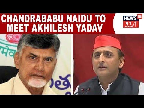 Andhra Pradesh: Cm Chandrababu Naidu On Lucknow Visit To Meet Akhilesh Yadav