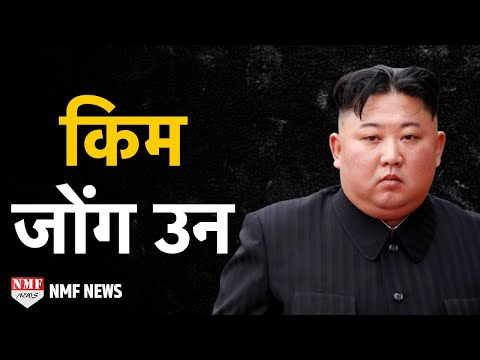 Kim Jong-un | World Most CRUEL DICTATOR | Biography