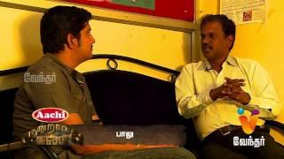 Moondravathu Kan Episode 109